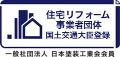 住宅リフォーム事業者団体 国土交通省登録